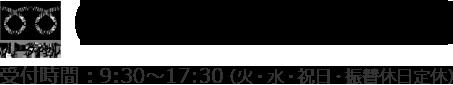 0120-868-321 受付時間:9:30から17:30まで(祝日定休)